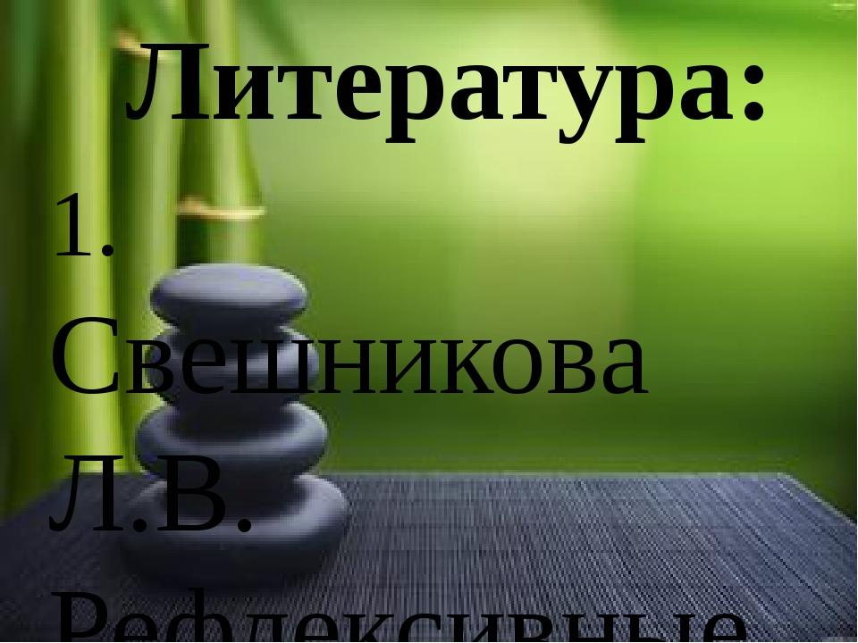 Литература: 1. Свешникова Л.В. Рефлексивные техники эмоционального...