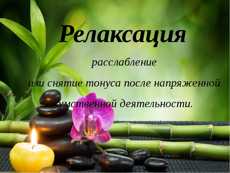 Релаксация расслабление или снятие тонуса после напряженной умственной деяте...
