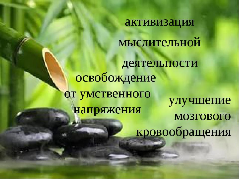 освобождение от умственного напряжения активизация мыслительной деятельности...