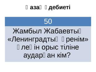 Қазақ әдебиеті 50 ЖамбылЖабаевтың«Ленинградтық өренім»өлеңін орыстілінеаударғ