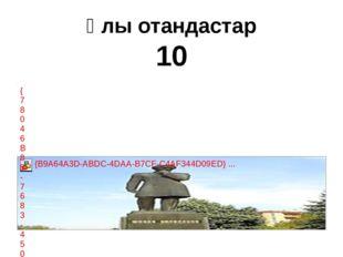 Ұлы отандастар 10