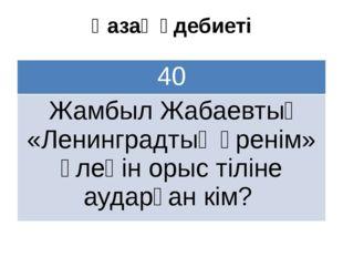 Қазақ әдебиеті 40 ЖамбылЖабаевтың«Ленинградтық өренім»өлеңін орыстілінеаударғ