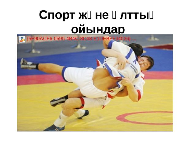 Спорт және ұлттық ойындар 10