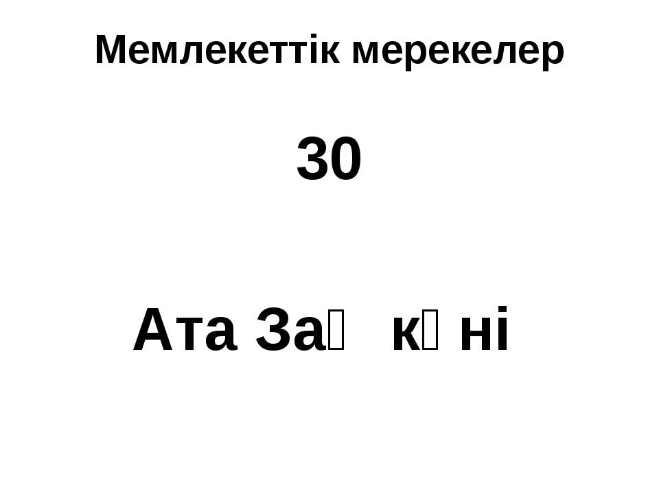 Мемлекеттік мерекелер 30 Ата Заң күні