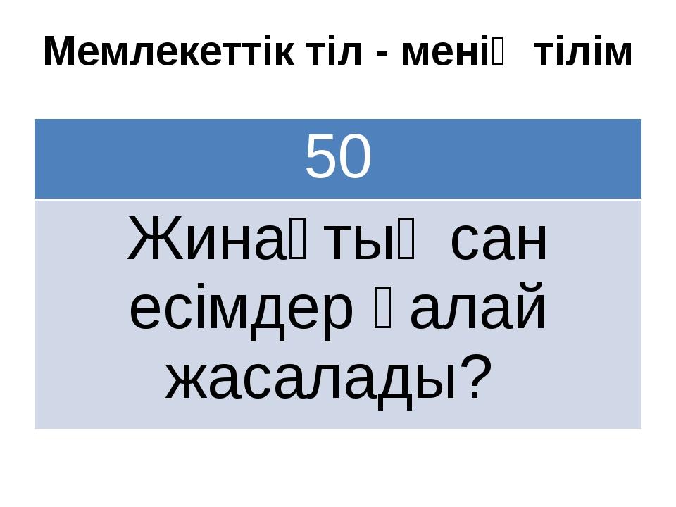 Мемлекеттік тіл - менің тілім 50 Жинақтықсанесімдерқалай жасалады?
