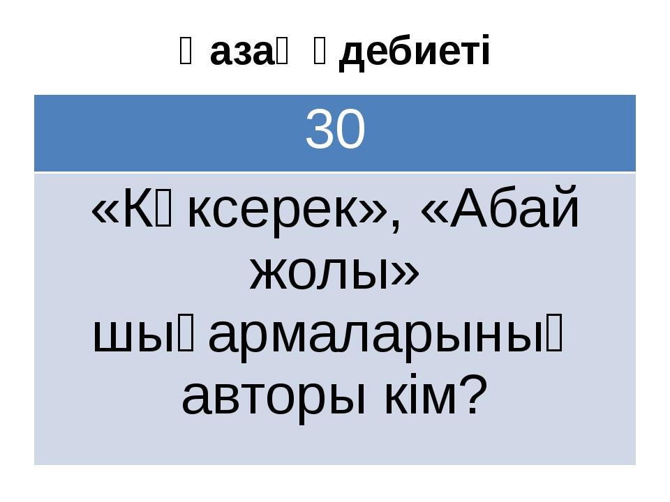 Қазақ әдебиеті 30 «Көксерек»,«Абайжолы»шығармаларыныңавторыкім?