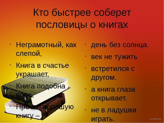 Кто быстрее соберет пословицы о книгах Неграмотный, как слепой, Книга в счаст...
