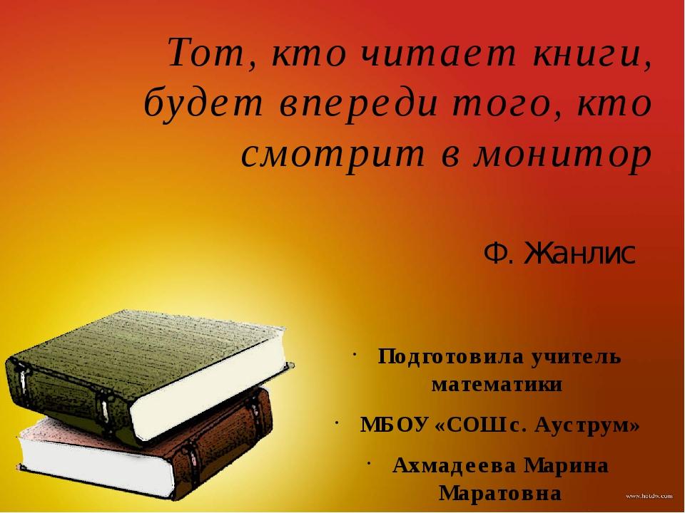 Тот, кто читает книги, будет впереди того, кто смотрит в монитор Ф. Жанлис По...
