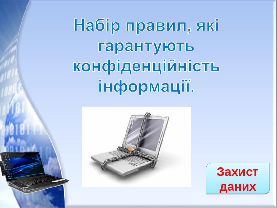 Захист даних