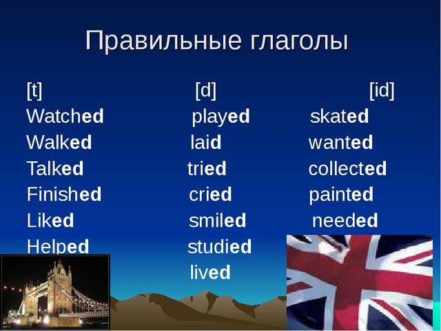 Правильные глаголы [t] [d] [id] Watched played skated Walked laid wanted Talk...