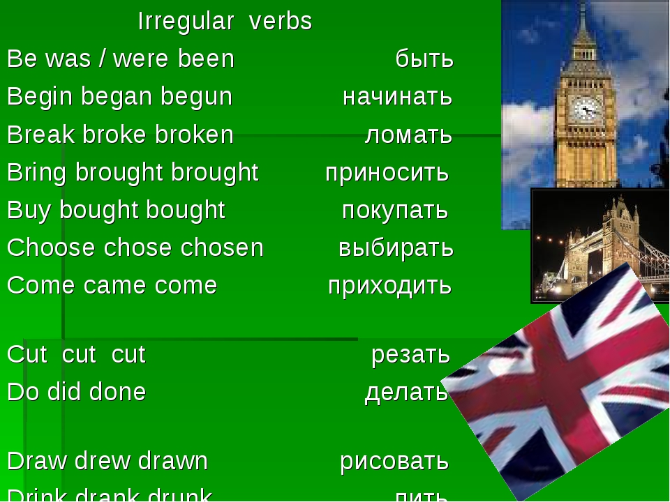 Irregular verbs Be was / were been быть Begin began begun начинать Break bro...