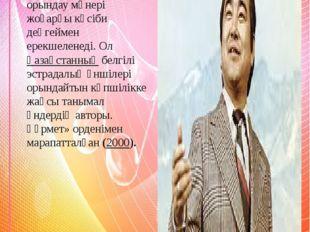 1970жылдан бастап, Қазақ радиосы мен теледидарының солисі. Е. Хасанғалиевтің