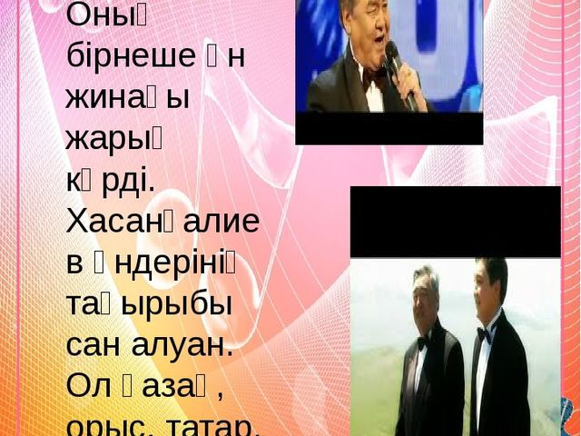 Xасанғалиев - танымал композитор. Оның бірнеше ән жинағы жарық көрді. Xасанға...