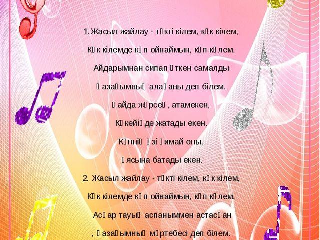 Атамекен Әні: Сөзі: Е.Хасанғалиев 1.Жасыл жайлау - түкті кілем, көк кілем,...