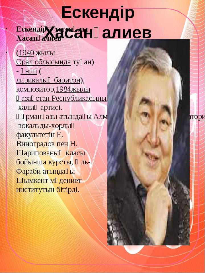 Ескендір Хасанғалиев Ескендір Өтегенұлы Хасанғалиев (1940жылыОрал облысынд...