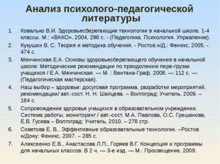 Анализ психолого-педагогической литературы Ковалько В.И. Здоровьесберегающие