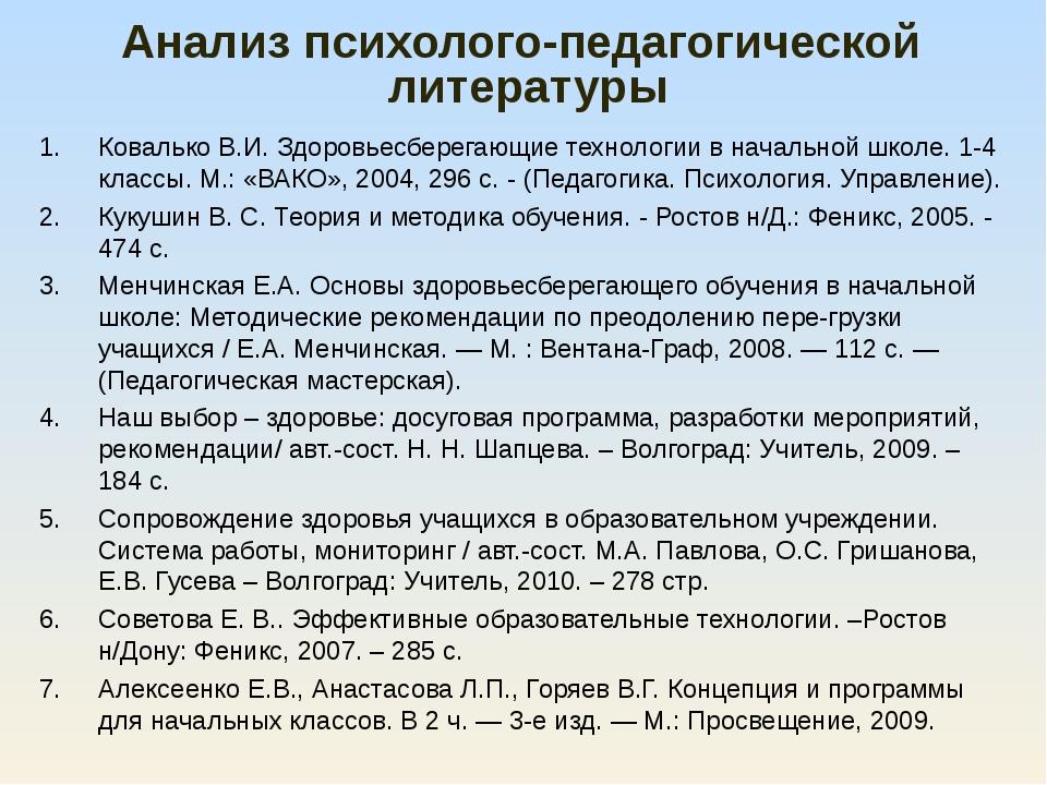 Анализ психолого-педагогической литературы Ковалько В.И. Здоровьесберегающие...