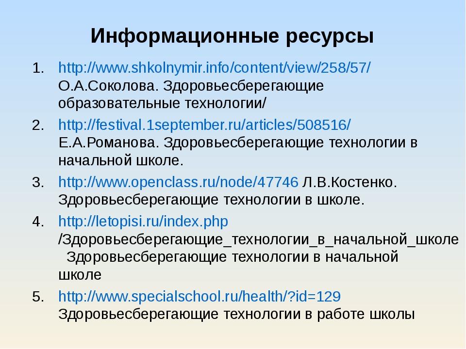 Информационные ресурсы http://www.shkolnymir.info/content/view/258/57/ О.А.Со...