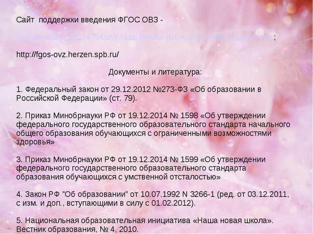 Сайт поддержки введения ФГОС ОВЗ - http://fb.ru/article/174784/ovz-rasshifrov...