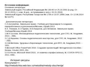 Источники информации: Основная литература: Земельный кодекс Российской Федера