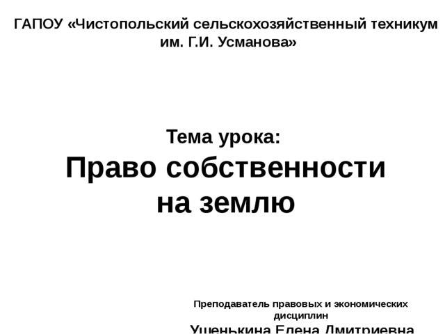 ГАПОУ «Чистопольский сельскохозяйственный техникум им. Г.И. Усманова» Тема ур...