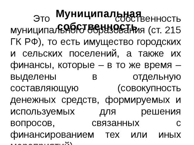 Это собственность муниципального образования (ст. 215 ГК РФ), то есть имущест...