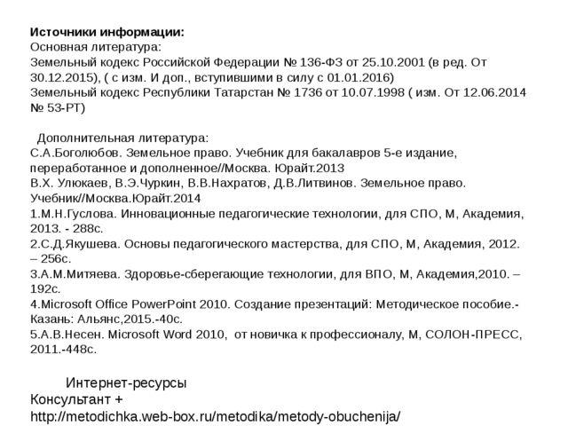 Источники информации: Основная литература: Земельный кодекс Российской Федера...