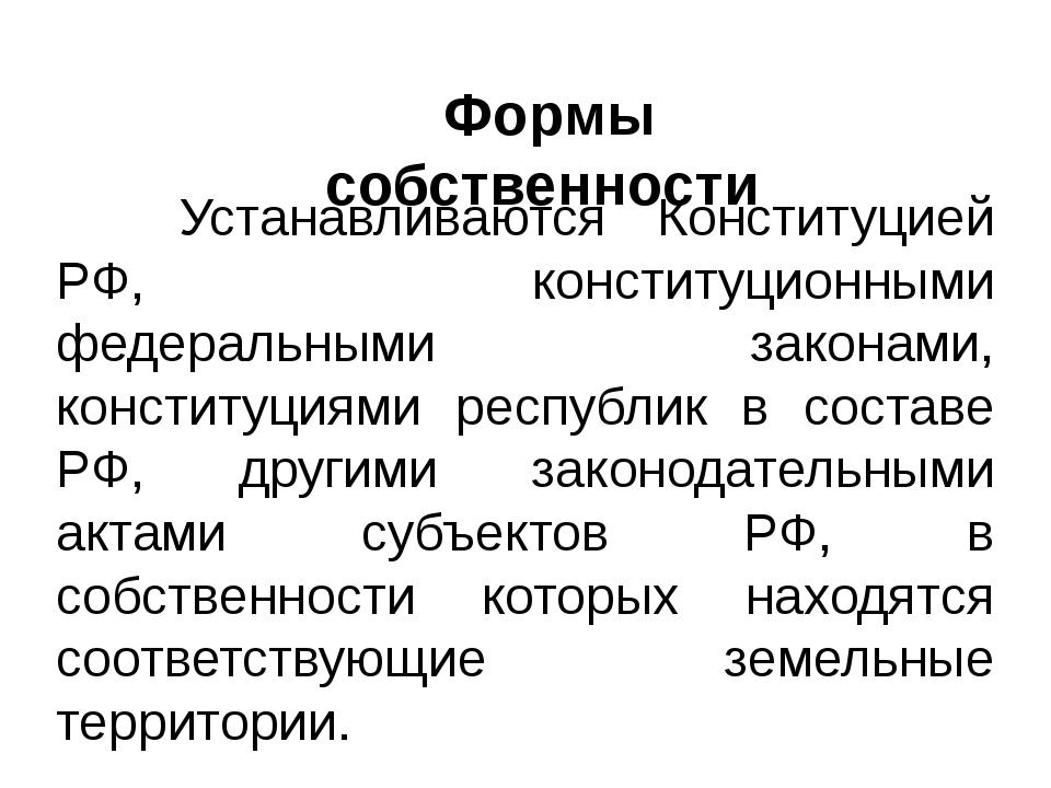 Устанавливаются Конституцией РФ, конституционными федеральными законами, конс...
