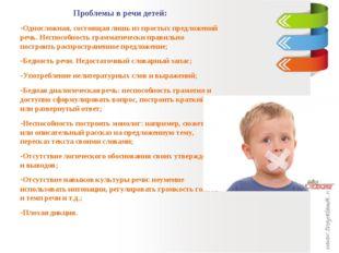 Проблемы в речи детей: -Односложная, состоящая лишь из простых предложений ре