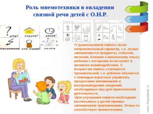 Роль мнемотехники в овладении связной речи детей с О.Н.Р. У дошкольников памя
