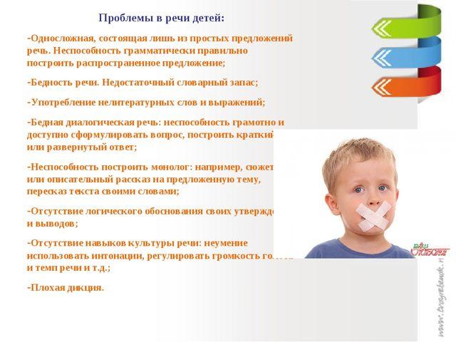 Проблемы в речи детей: -Односложная, состоящая лишь из простых предложений ре...