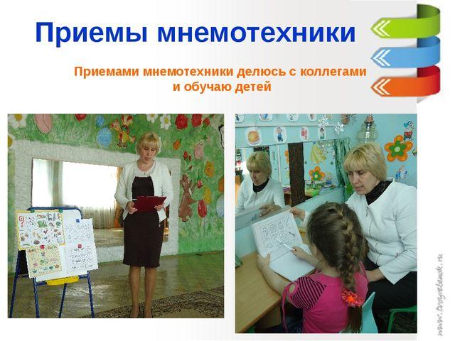 Приемы мнемотехники Приемами мнемотехники делюсь с коллегами и обучаю детей