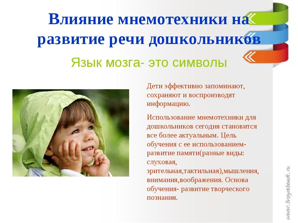 Влияние мнемотехники на развитие речи дошкольников Язык мозга- это символы Де...