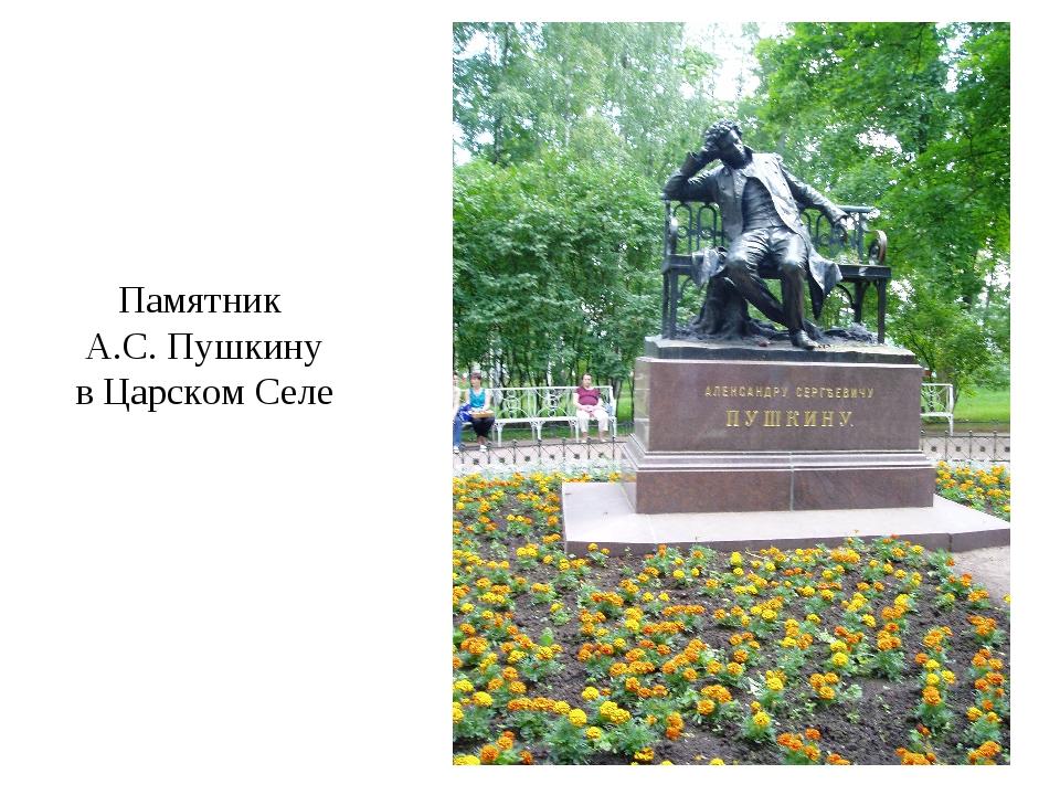 Памятник А.С. Пушкину в Царском Селе