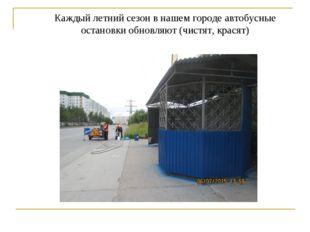 Каждый летний сезон в нашем городе автобусные остановки обновляют (чистят, кр