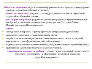 Объект исследования: виды и варианты оформления малых архитектурных форм (на