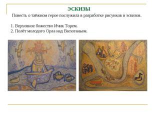 ЭСКИЗЫ Повесть о таёжном герое послужила в разработке рисунков и эскизов. 1.
