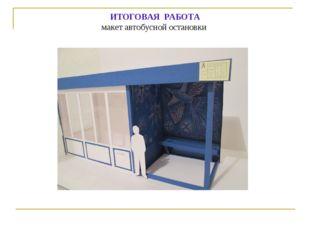 ИТОГОВАЯ РАБОТА макет автобусной остановки