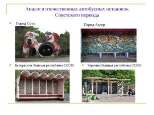 Аналоги отечественных автобусных остановок Советского периода Город Сочи Горо