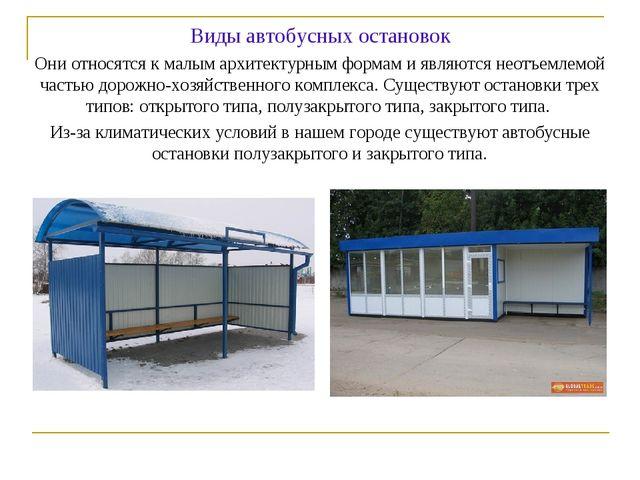 Видыавтобусных остановок Они относятся к малым архитектурным формам и являют...