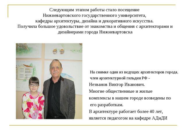 Следующим этапом работы стало посещение Нижневартовского государственного уни...