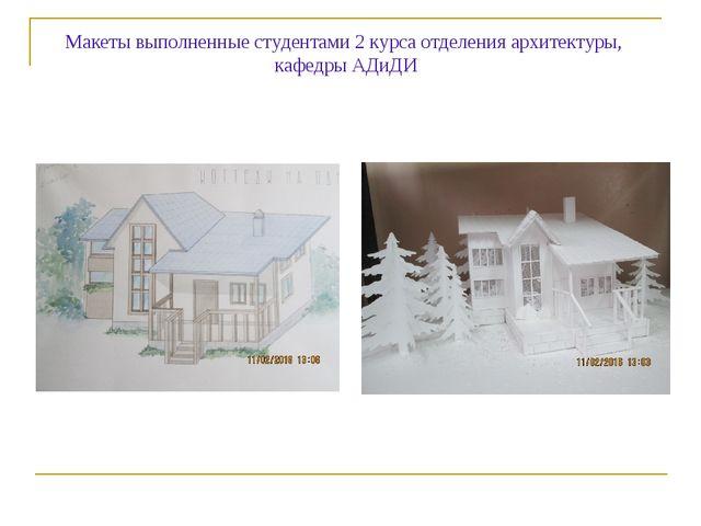 Макеты выполненные студентами 2 курса отделения архитектуры, кафедры АДиДИ