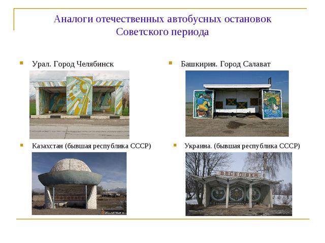 Аналоги отечественных автобусных остановок Советского периода Урал. Город Чел...