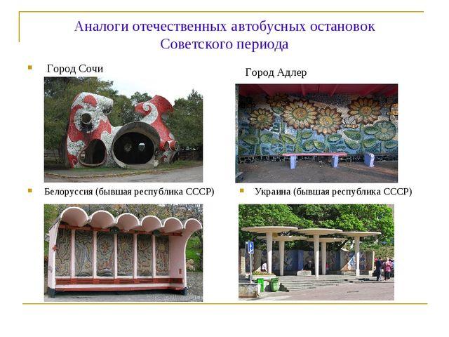 Аналоги отечественных автобусных остановок Советского периода Город Сочи Горо...