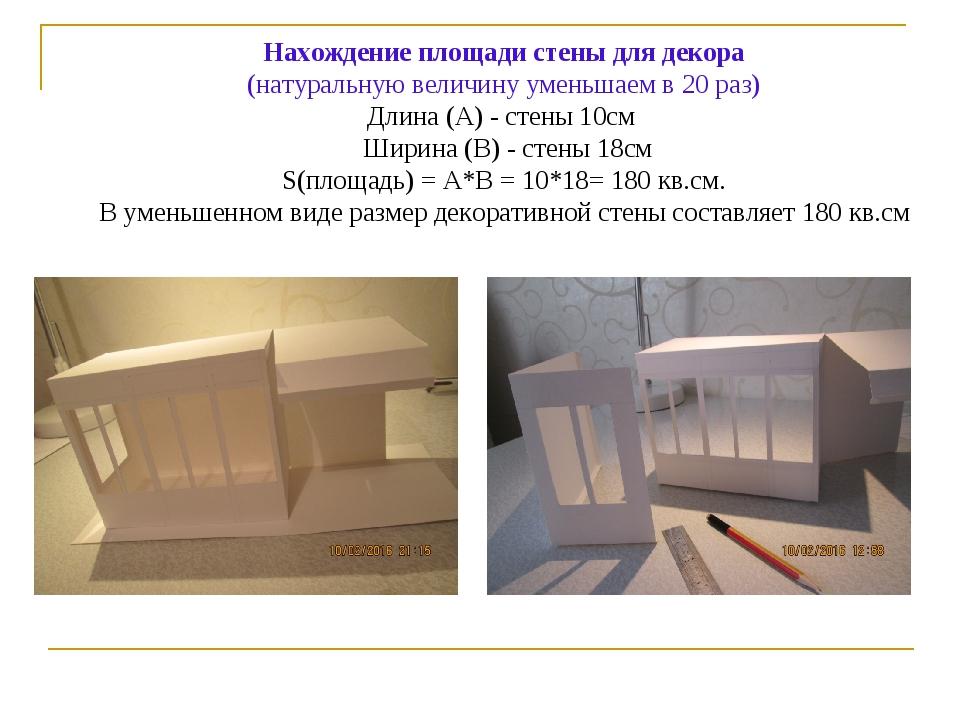 Нахождение площади стены для декора (натуральную величину уменьшаем в 20 раз)...