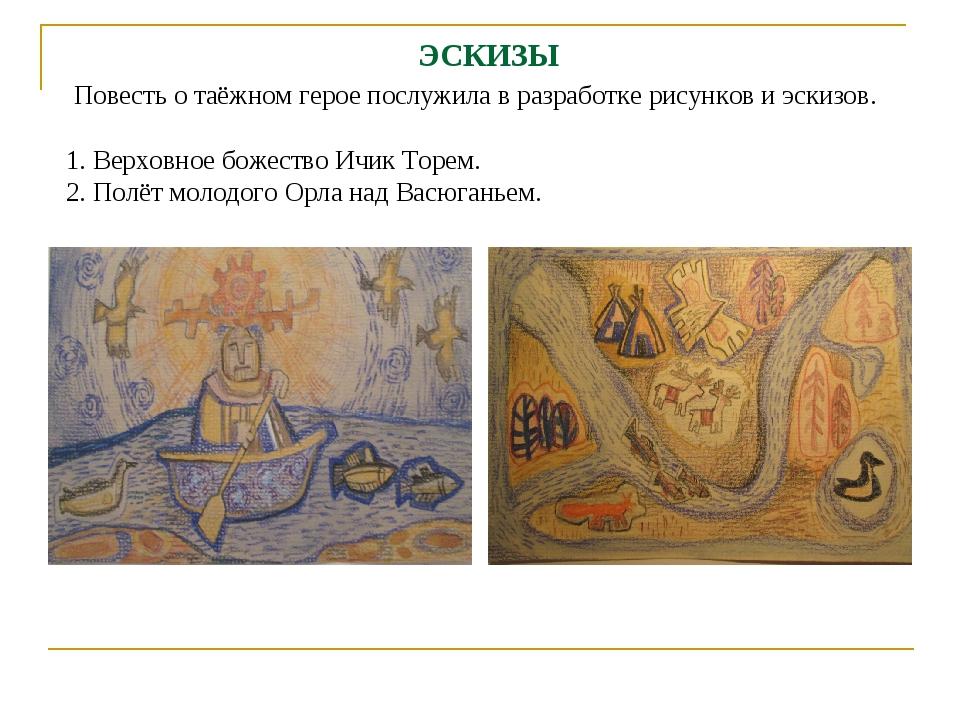 ЭСКИЗЫ Повесть о таёжном герое послужила в разработке рисунков и эскизов. 1....