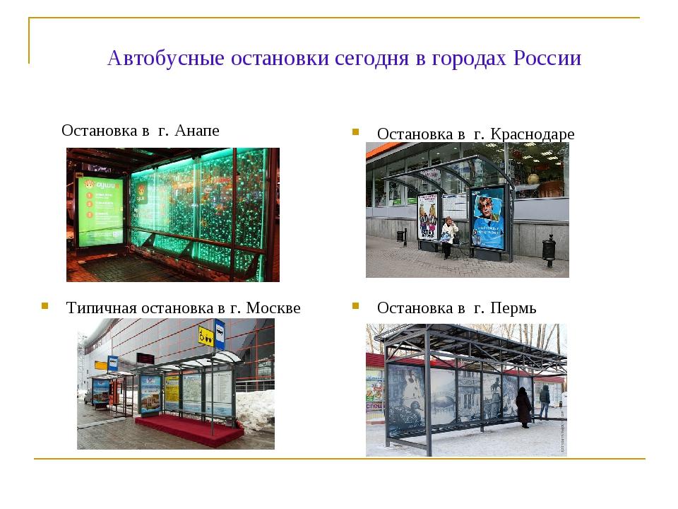 Автобусные остановки сегодня в городах России Остановка в г. Краснодаре Типи...
