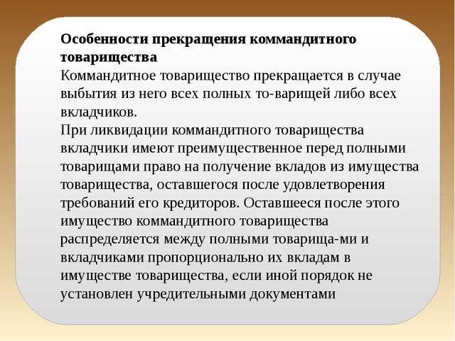 Особенности прекращения коммандитного товарищества Коммандитное товарищество...