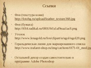 Ссылки Фон (текстура кожи) http://fotobg.ru/upload/leather_texture368.jpg Фон