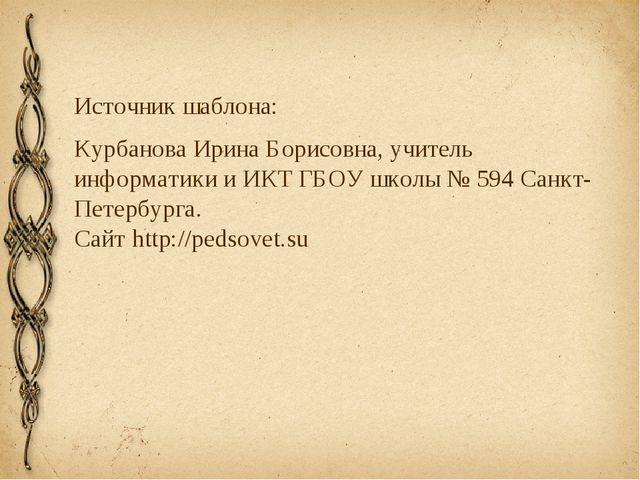Источник шаблона: Курбанова Ирина Борисовна, учитель информатики и ИКТ ГБОУ...